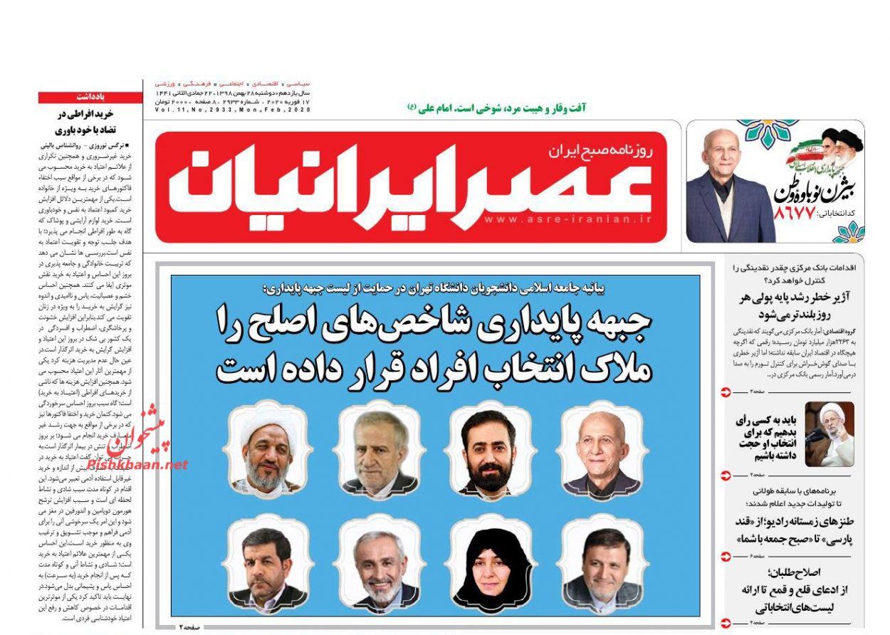 عناوین اخبار روزنامه عصر ایرانیان در روز دوشنبه ۲۸ بهمن :