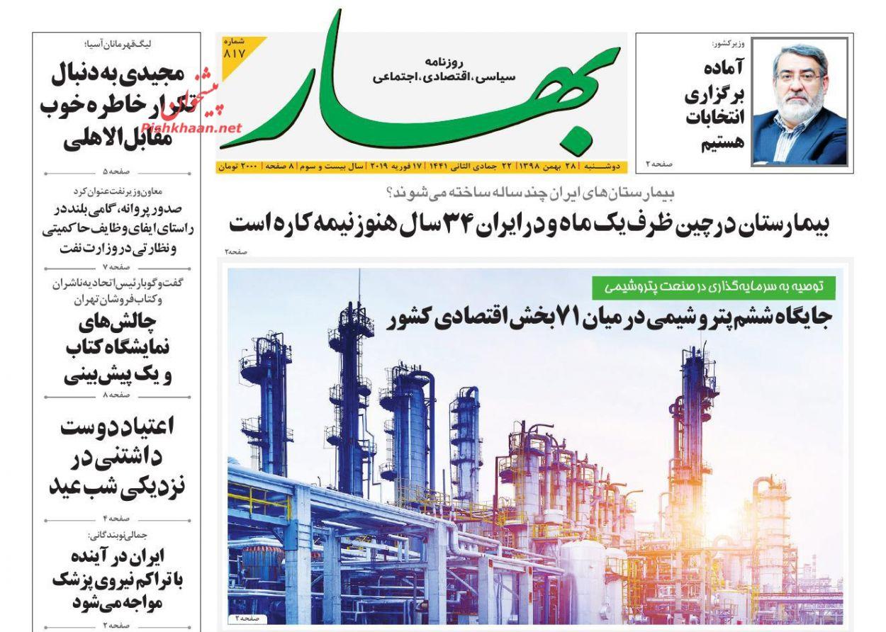 عناوین اخبار روزنامه بهار در روز دوشنبه ۲۸ بهمن :