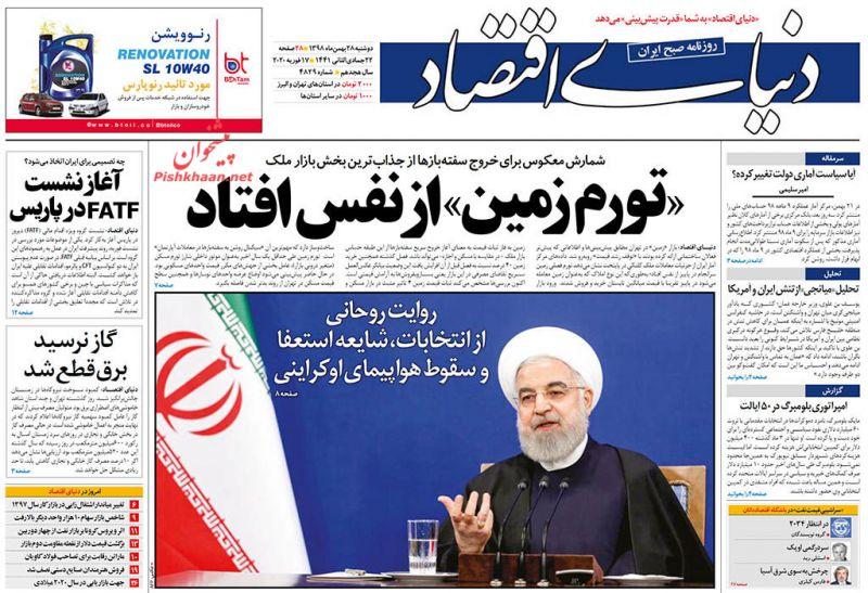 عناوین اخبار روزنامه دنیای اقتصاد در روز دوشنبه ۲۸ بهمن