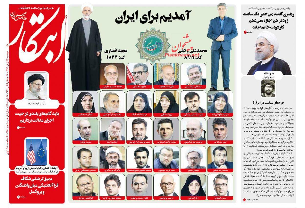 عناوین اخبار روزنامه ابتکار در روز دوشنبه ۲۸ بهمن :