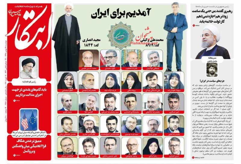 عناوین اخبار روزنامه ابتکار در روز دوشنبه ۲۸ بهمن