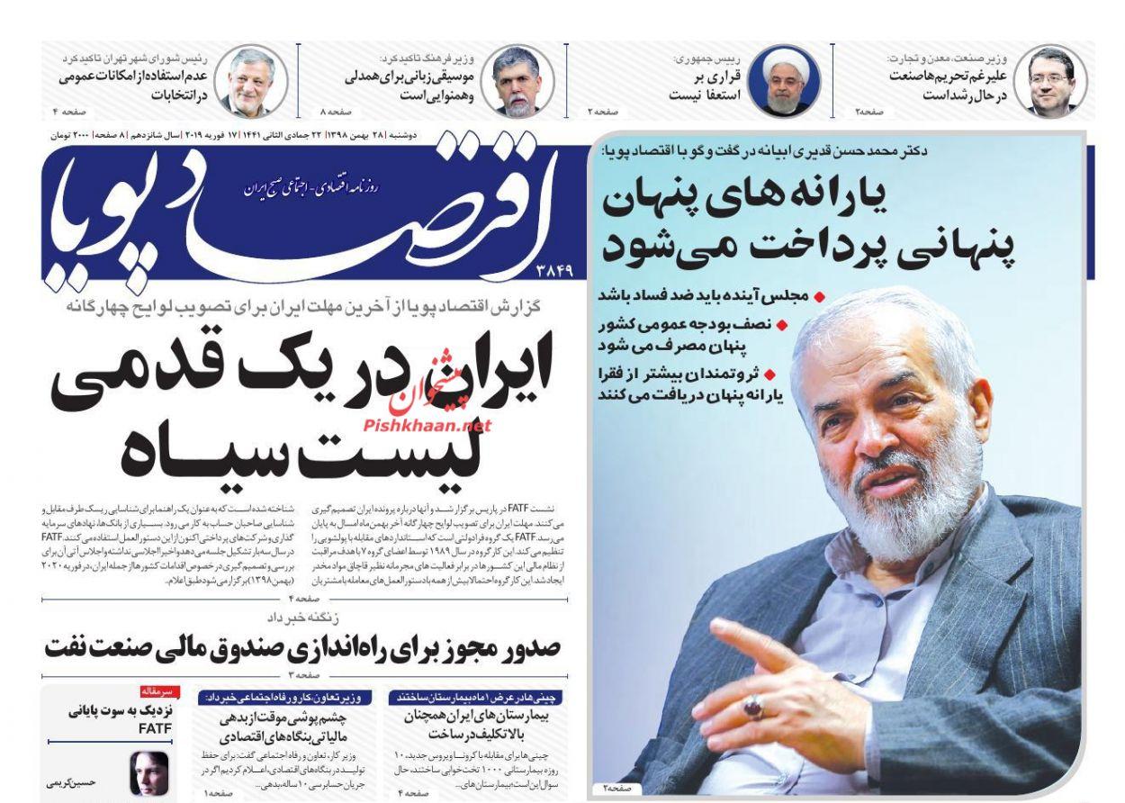 عناوین اخبار روزنامه اقتصاد پویا در روز دوشنبه ۲۸ بهمن :