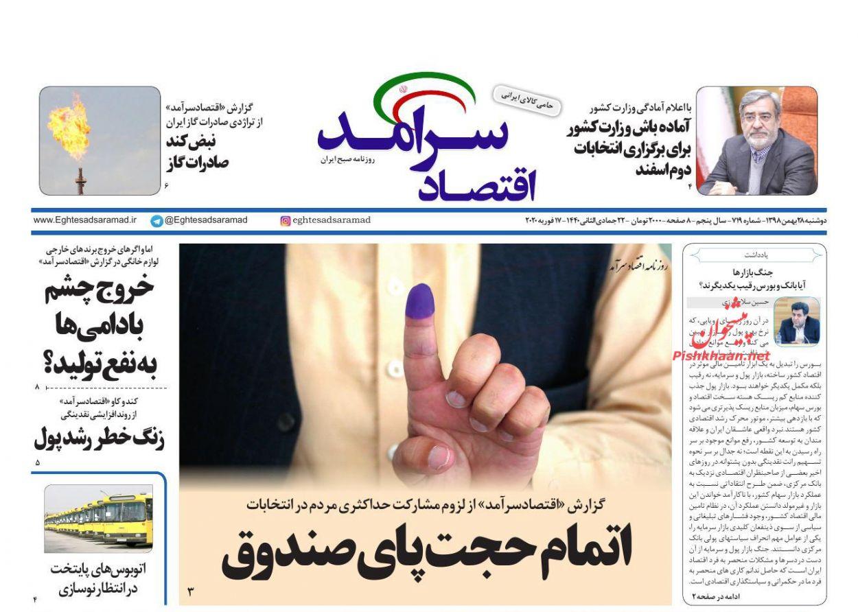 عناوین اخبار روزنامه اقتصاد سرآمد در روز دوشنبه ۲۸ بهمن :