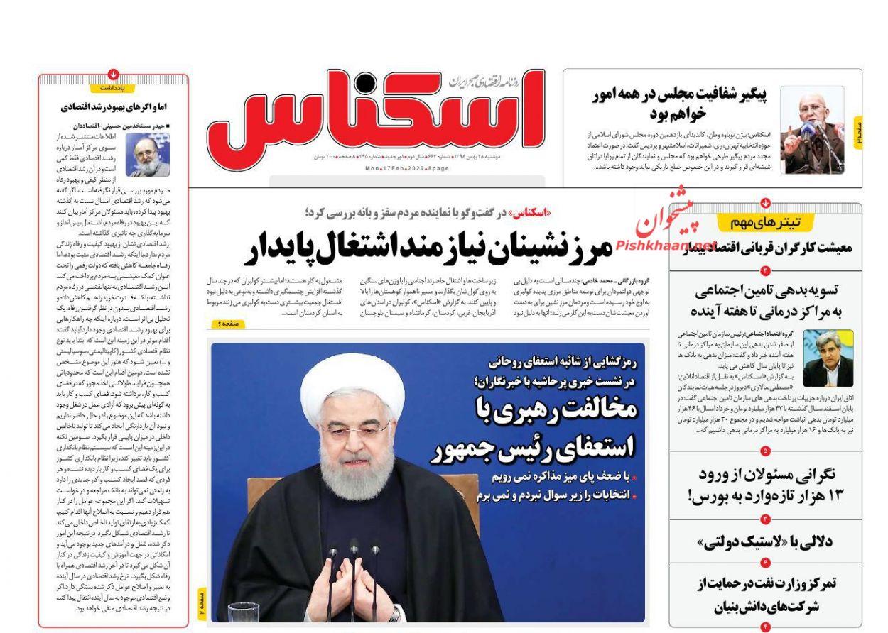 عناوین اخبار روزنامه اسکناس در روز دوشنبه ۲۸ بهمن :
