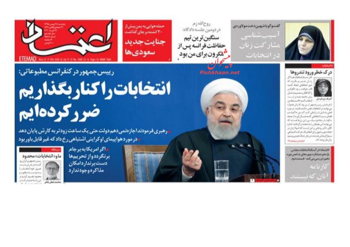 عناوین اخبار روزنامه اعتماد در روز دوشنبه ۲۸ بهمن :