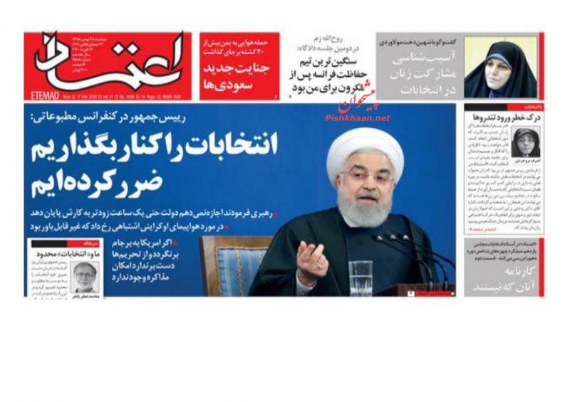 عناوین اخبار روزنامه اعتماد در روز دوشنبه ۲۸ بهمن