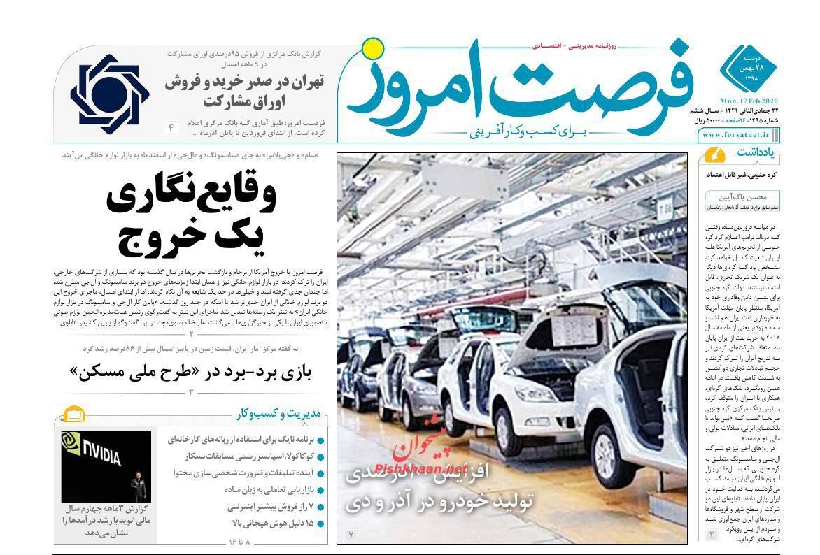 عناوین اخبار روزنامه فرصت امروز در روز دوشنبه ۲۸ بهمن :