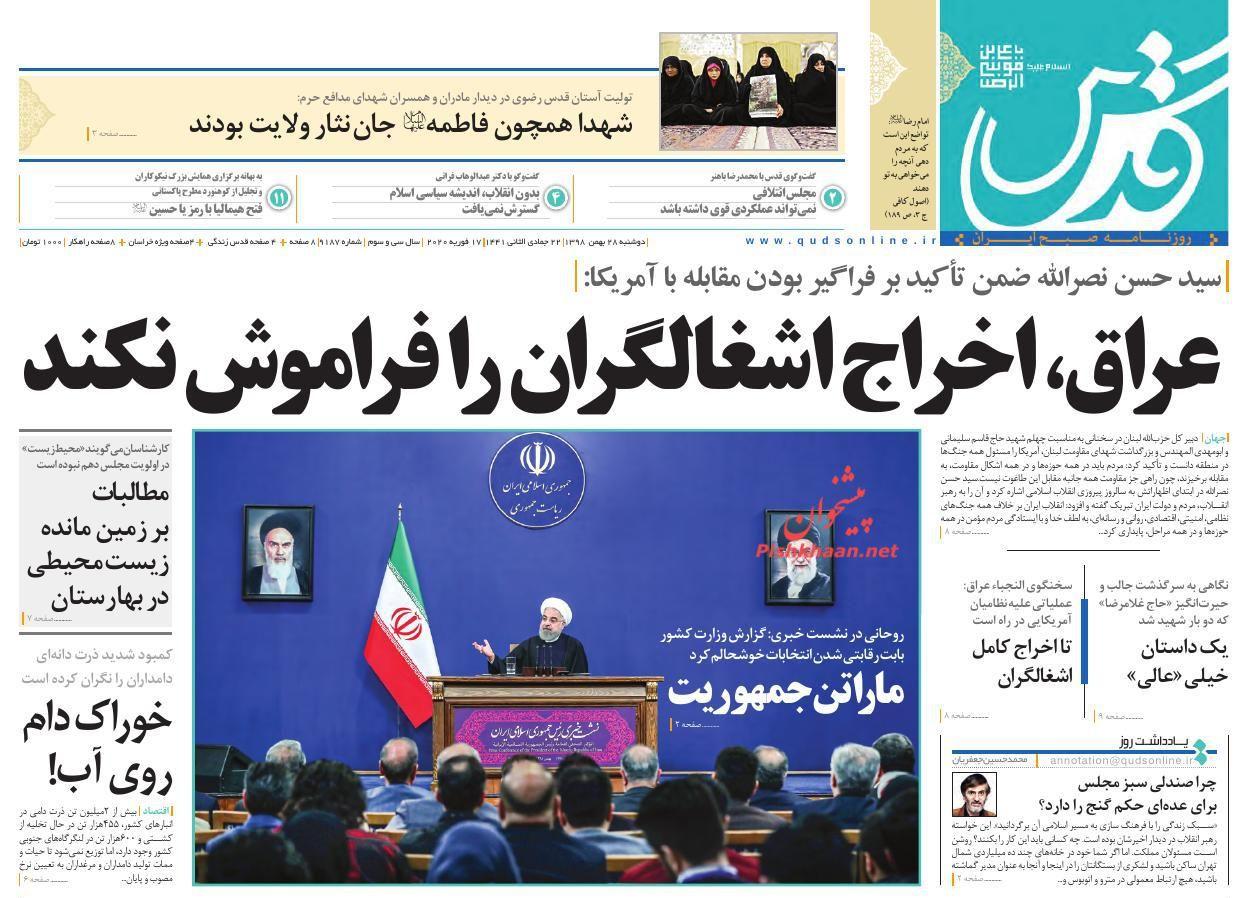 عناوین اخبار روزنامه قدس در روز دوشنبه ۲۸ بهمن :