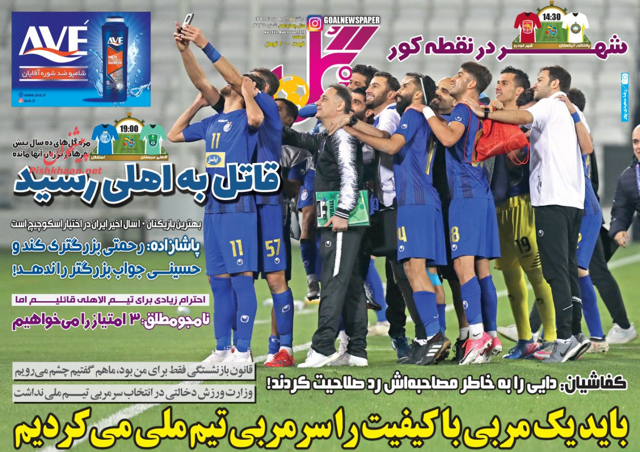 عناوین اخبار روزنامه گل در روز دوشنبه ۲۸ بهمن :