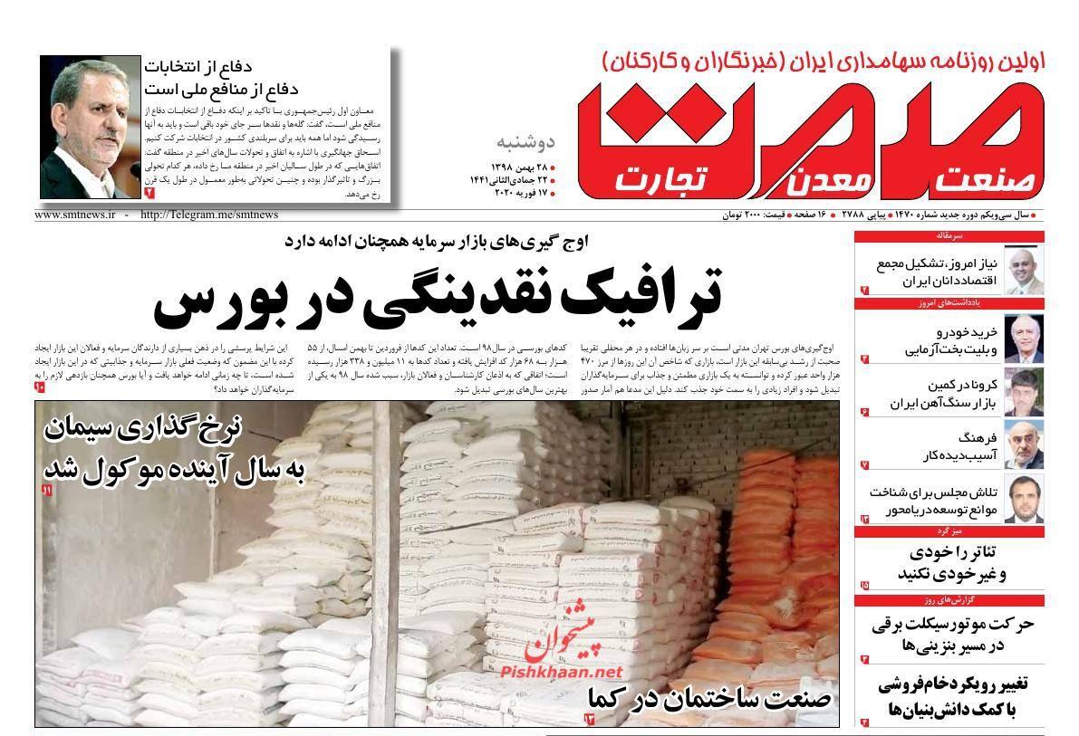 عناوین اخبار روزنامه گسترش صمت در روز دوشنبه ۲۸ بهمن :