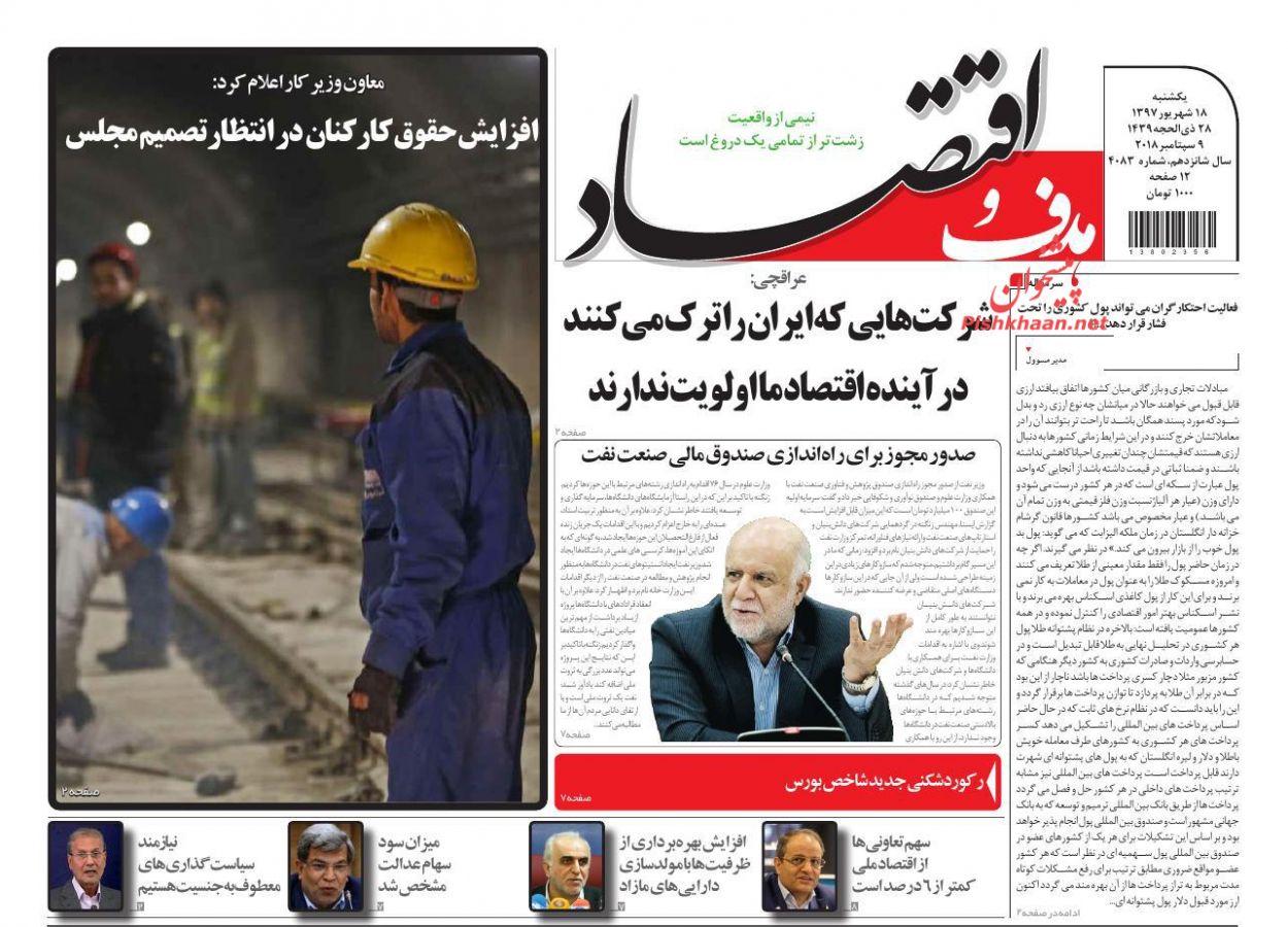 عناوین اخبار روزنامه هدف و اقتصاد در روز دوشنبه ۲۸ بهمن :