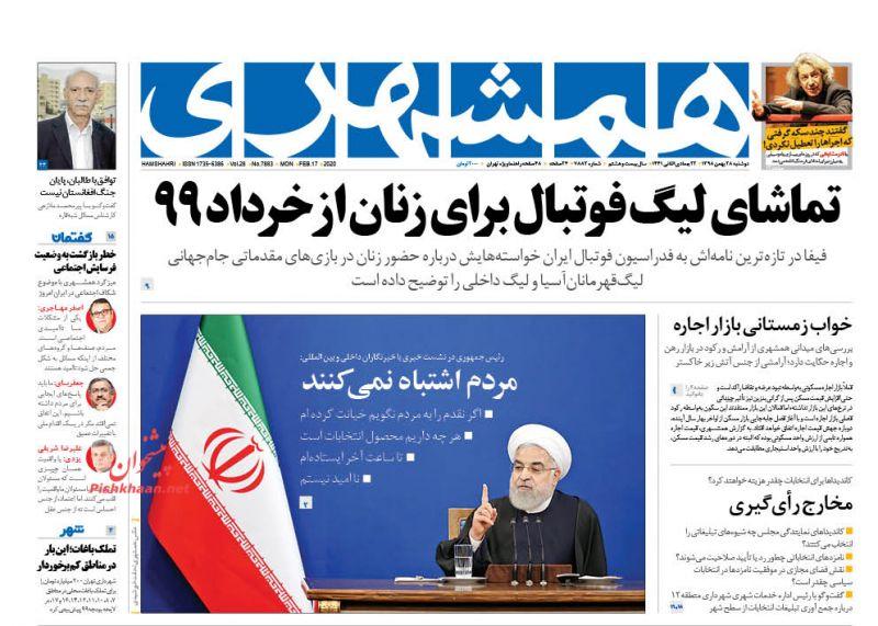عناوین اخبار روزنامه همشهری در روز دوشنبه ۲۸ بهمن