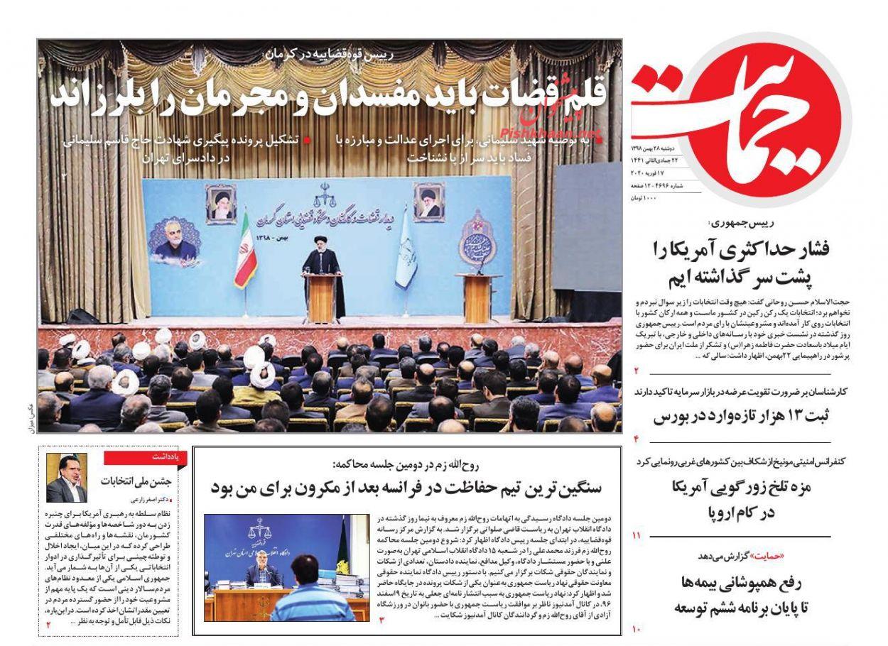 عناوین اخبار روزنامه حمایت در روز دوشنبه ۲۸ بهمن :