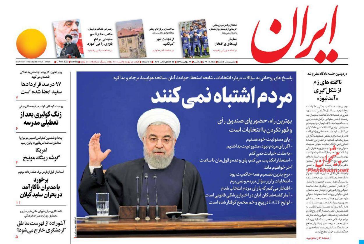 عناوین اخبار روزنامه ایران در روز دوشنبه ۲۸ بهمن :
