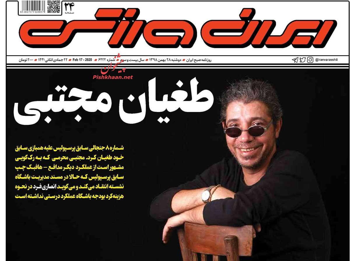 عناوین اخبار روزنامه ایران ورزشی در روز دوشنبه ۲۸ بهمن :