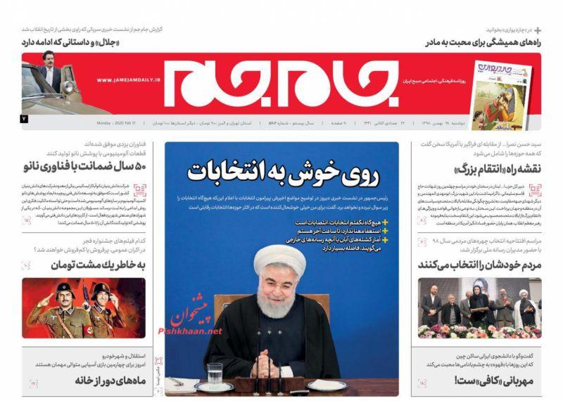 عناوین اخبار روزنامه جام جم در روز دوشنبه ۲۸ بهمن