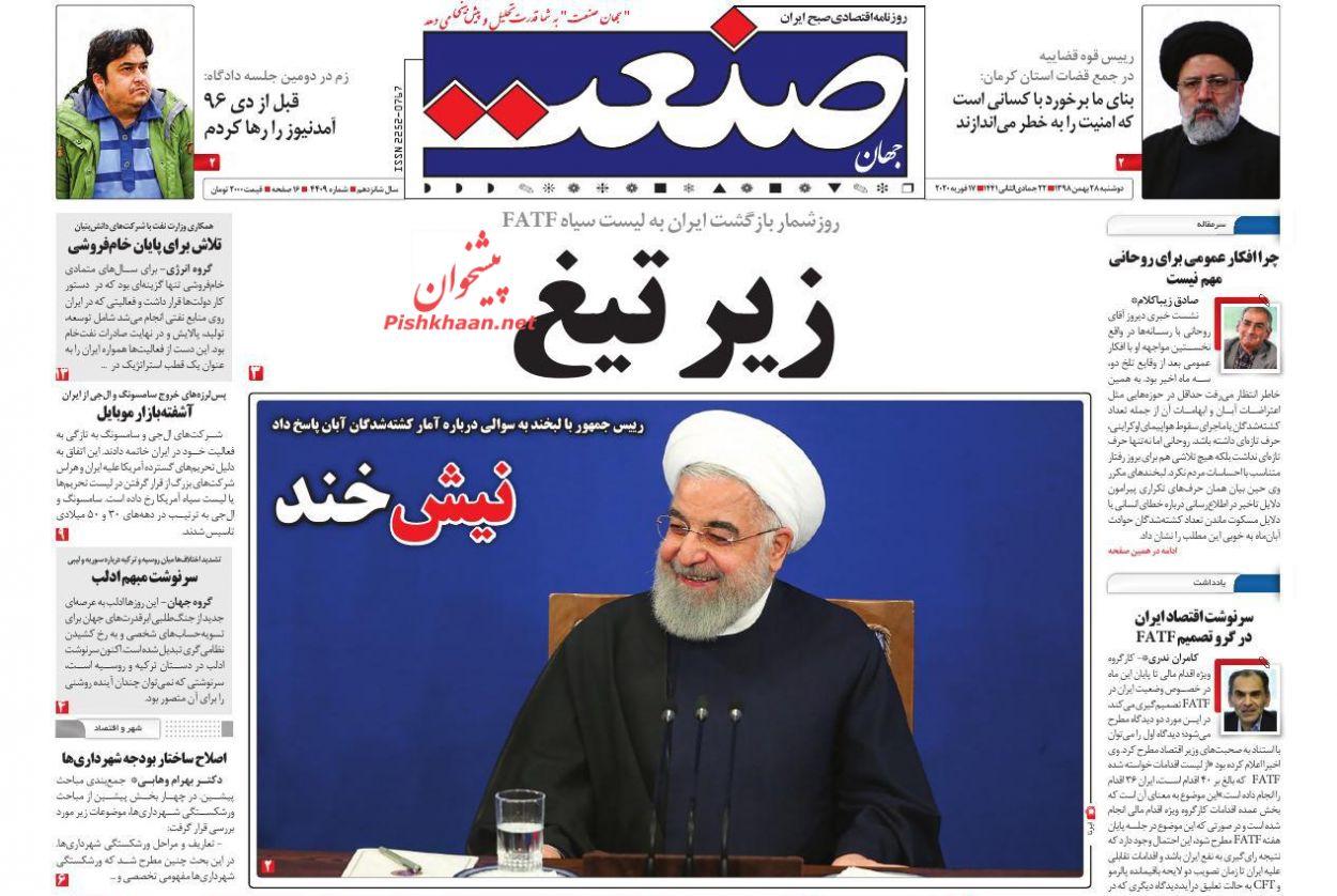 عناوین اخبار روزنامه جهان صنعت در روز دوشنبه ۲۸ بهمن :