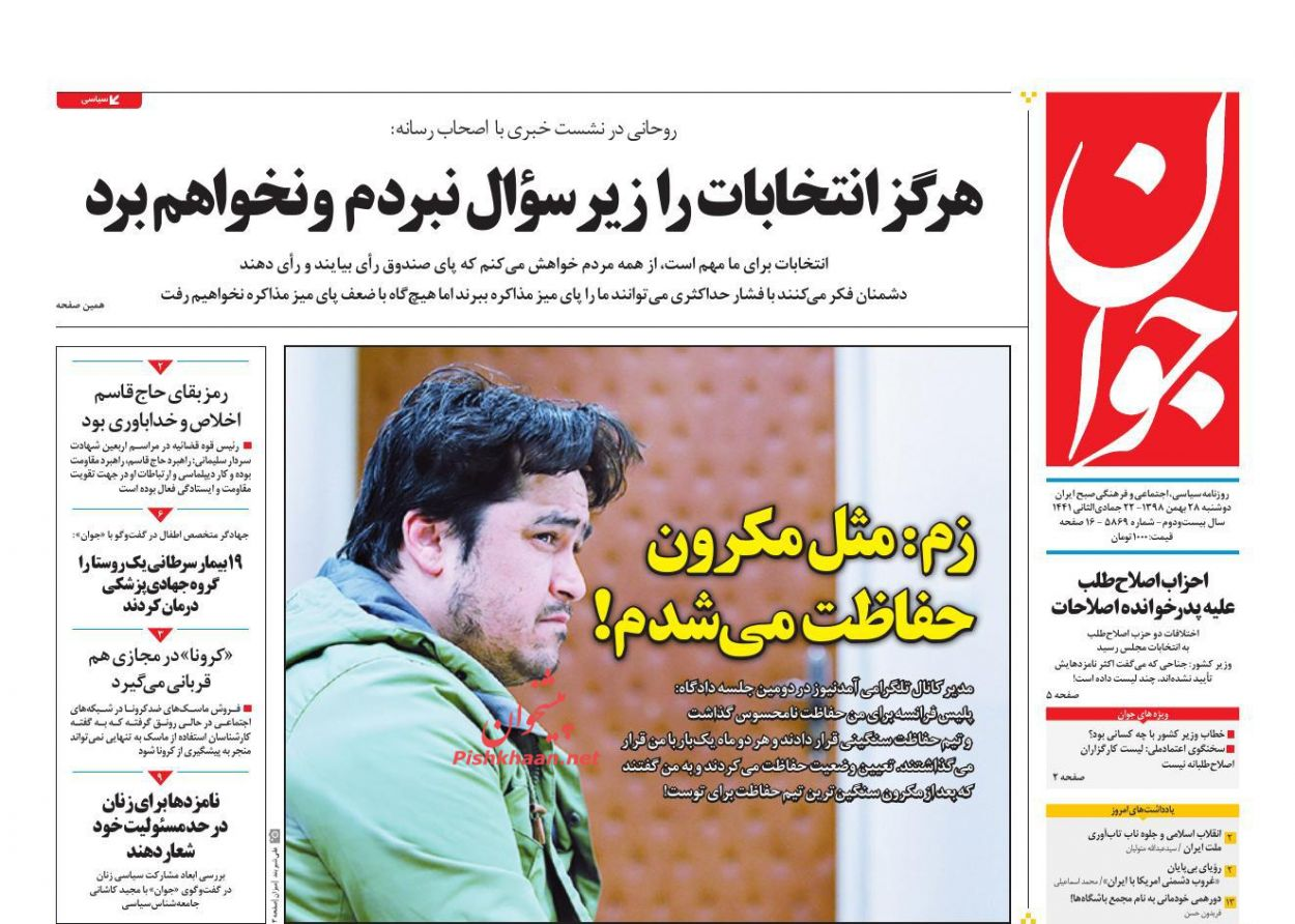 عناوین اخبار روزنامه جوان در روز دوشنبه ۲۸ بهمن :