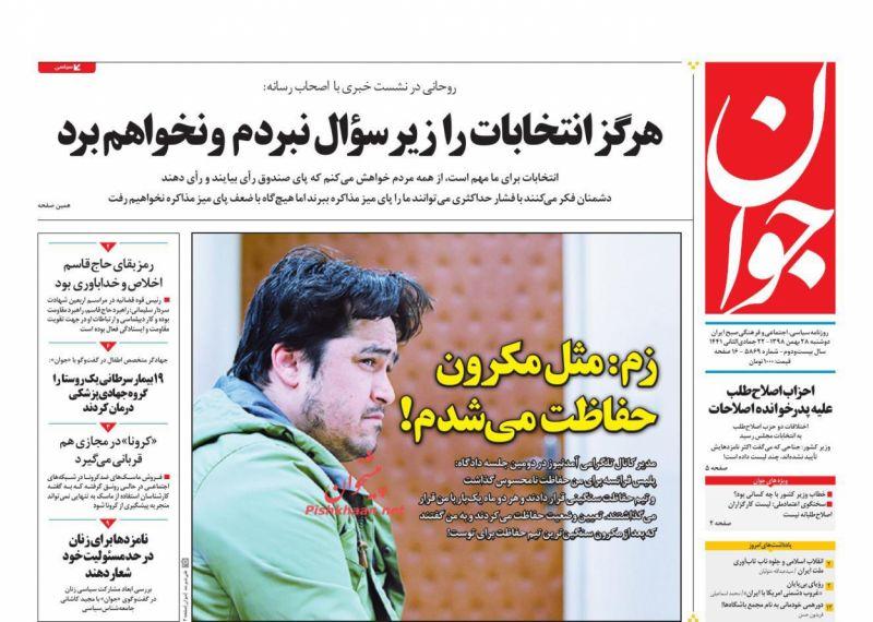 عناوین اخبار روزنامه جوان در روز دوشنبه ۲۸ بهمن