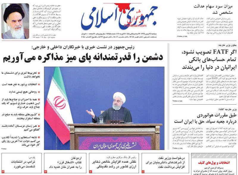 عناوین اخبار روزنامه جمهوری اسلامی در روز دوشنبه ۲۸ بهمن