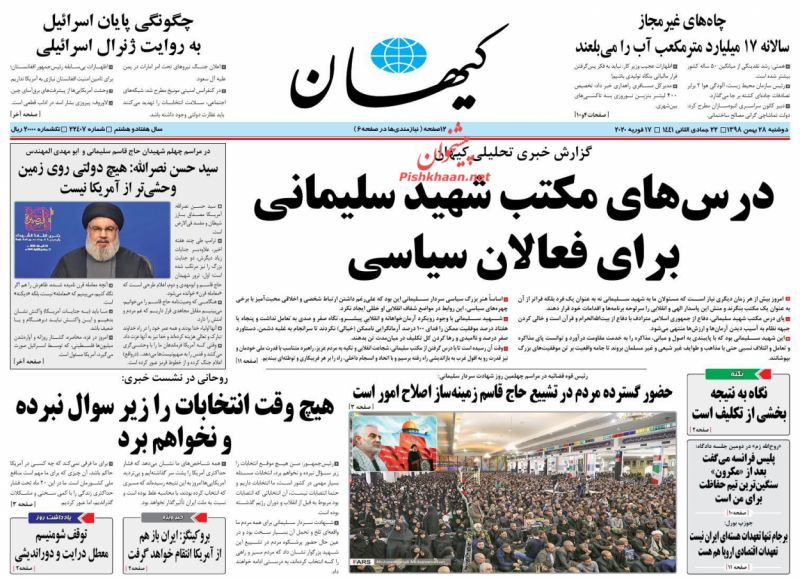 عناوین اخبار روزنامه کيهان در روز دوشنبه ۲۸ بهمن