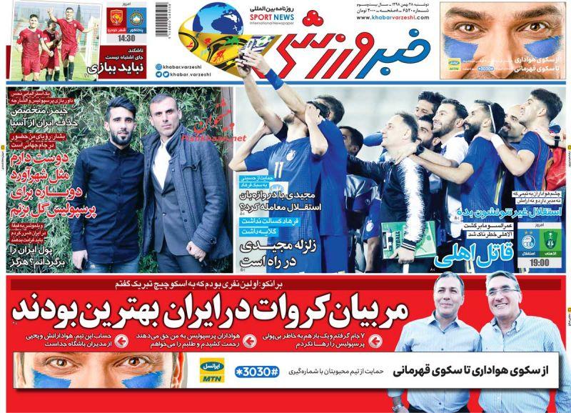 عناوین اخبار روزنامه خبر ورزشی در روز دوشنبه ۲۸ بهمن