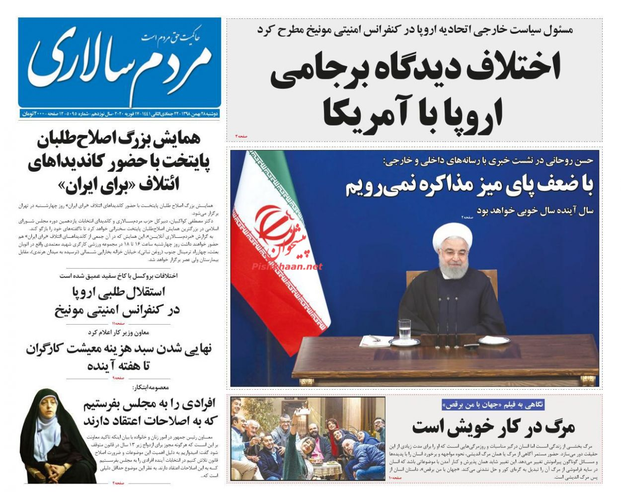 عناوین اخبار روزنامه مردم سالاری در روز دوشنبه ۲۸ بهمن :