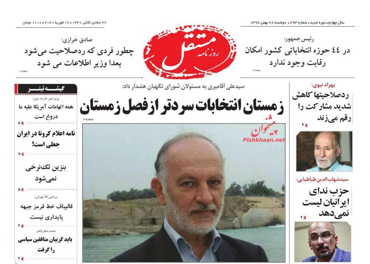 عناوین اخبار روزنامه مستقل در روز دوشنبه ۲۸ بهمن :