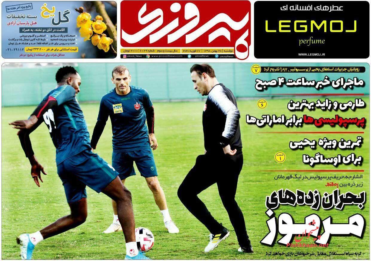 عناوین اخبار روزنامه پیروزی در روز دوشنبه ۲۸ بهمن :