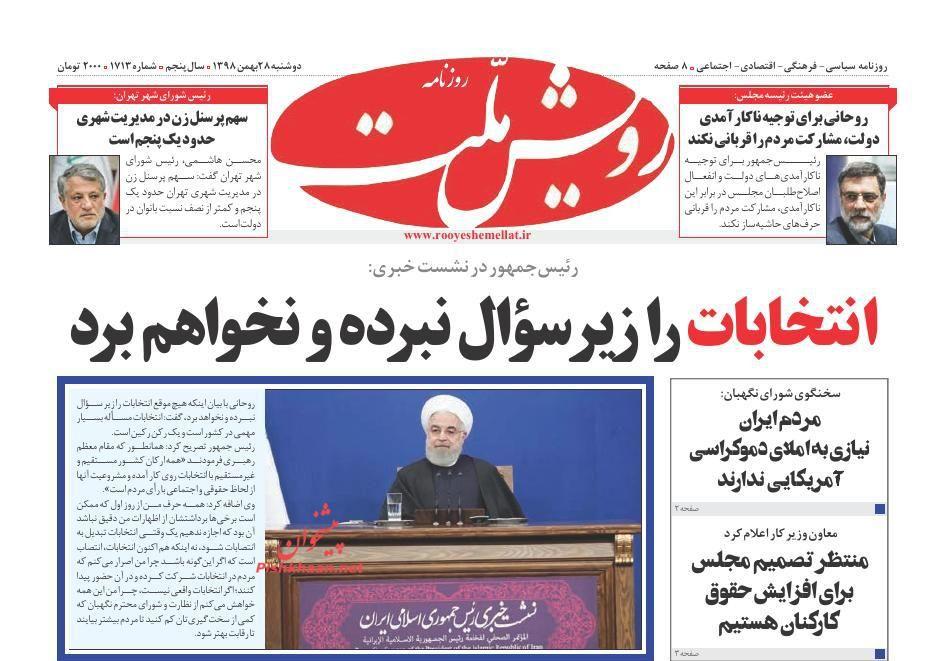 عناوین اخبار روزنامه رویش ملت در روز دوشنبه ۲۸ بهمن :