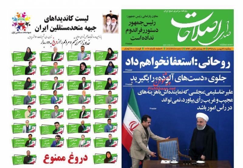 عناوین اخبار روزنامه صدای اصلاحات در روز دوشنبه ۲۸ بهمن :