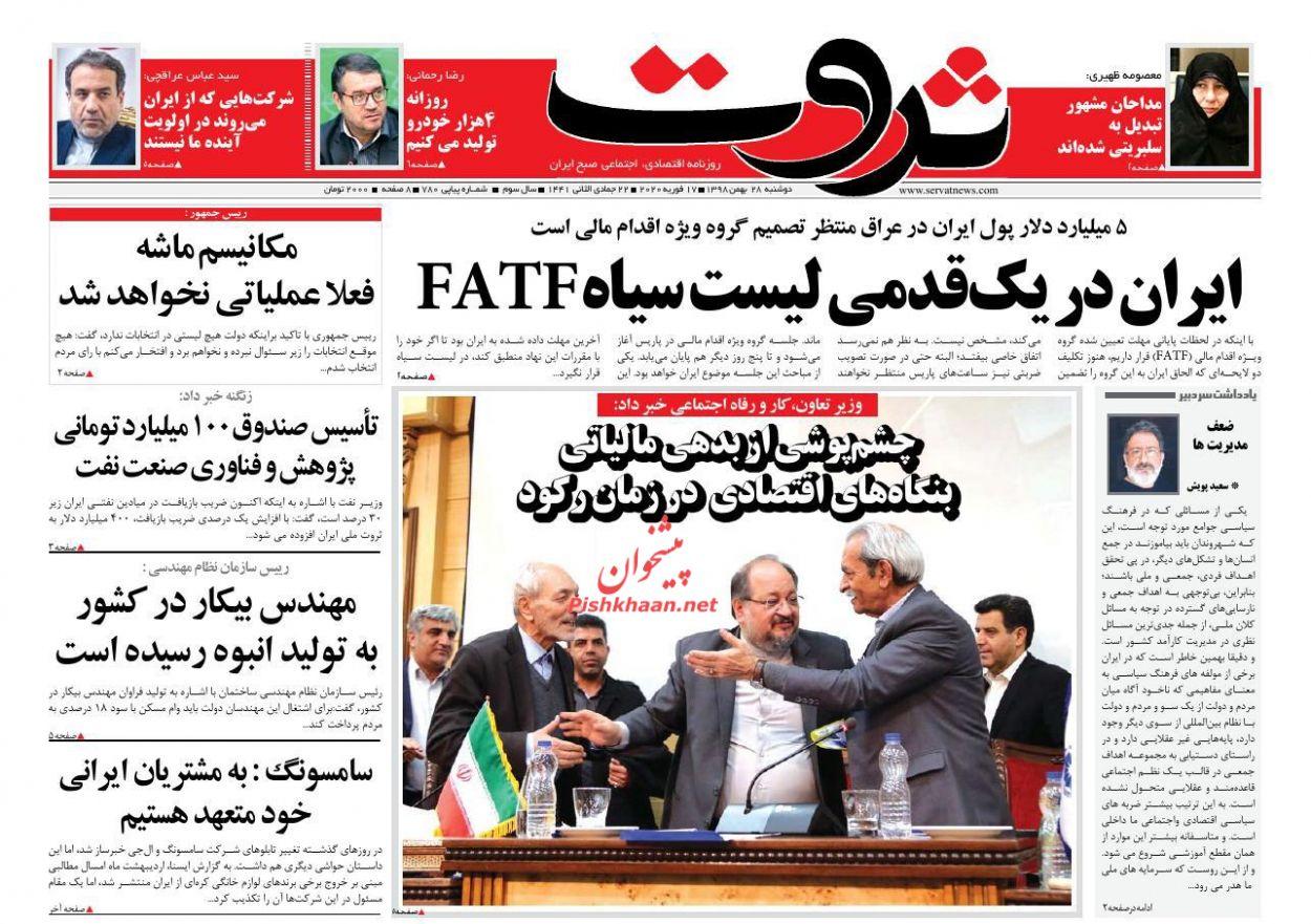 عناوین اخبار روزنامه ثروت در روز دوشنبه ۲۸ بهمن :