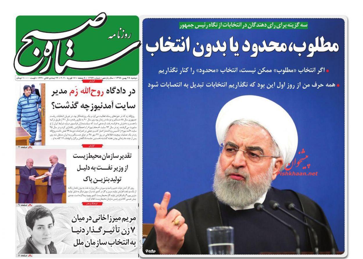عناوین اخبار روزنامه ستاره صبح در روز دوشنبه ۲۸ بهمن :
