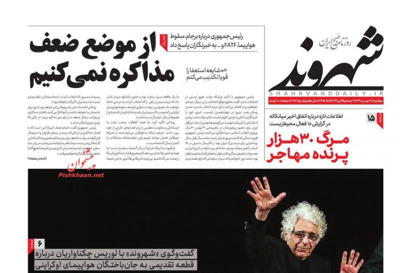 عناوین اخبار روزنامه شهروند در روز دوشنبه ۲۸ بهمن