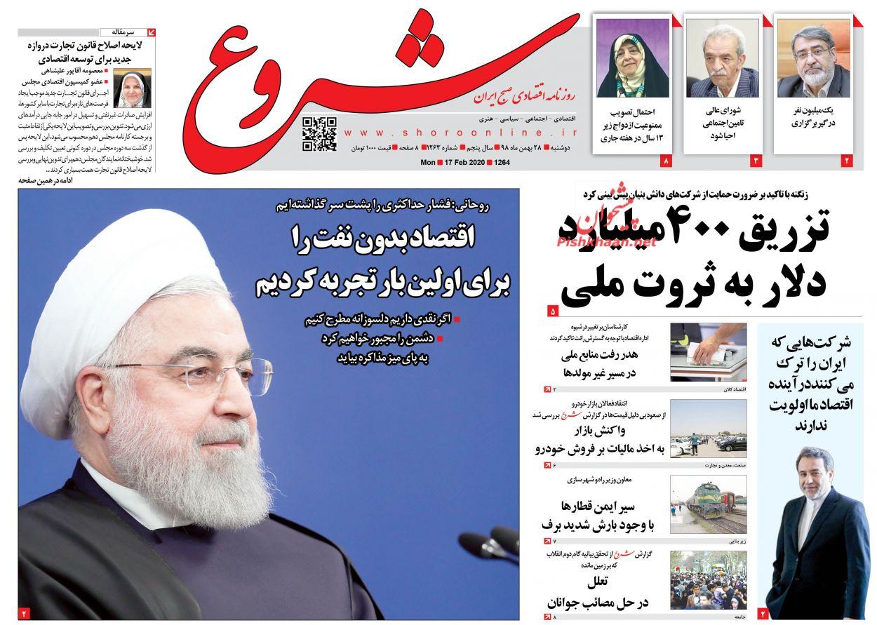 عناوین اخبار روزنامه شروع در روز دوشنبه ۲۸ بهمن :