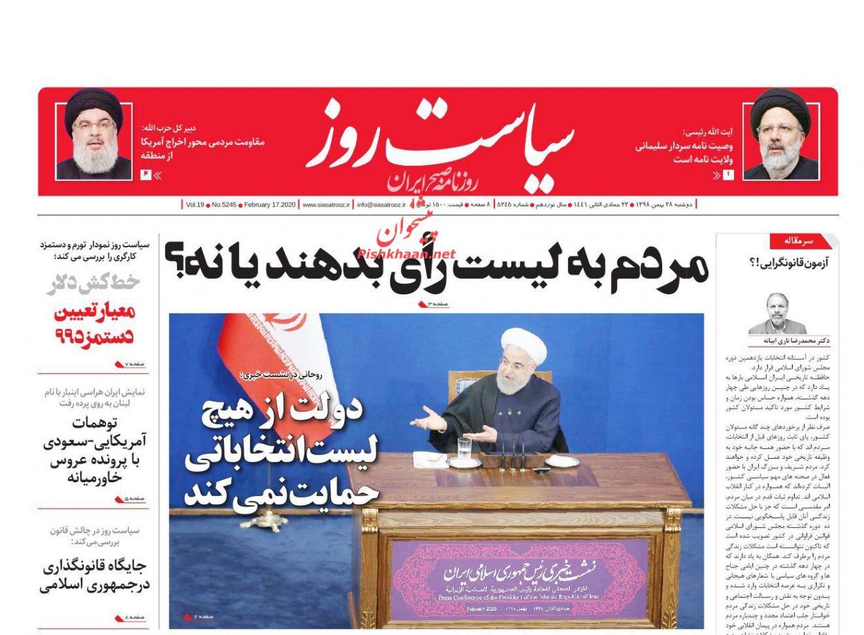 عناوین اخبار روزنامه سیاست روز در روز دوشنبه ۲۸ بهمن :
