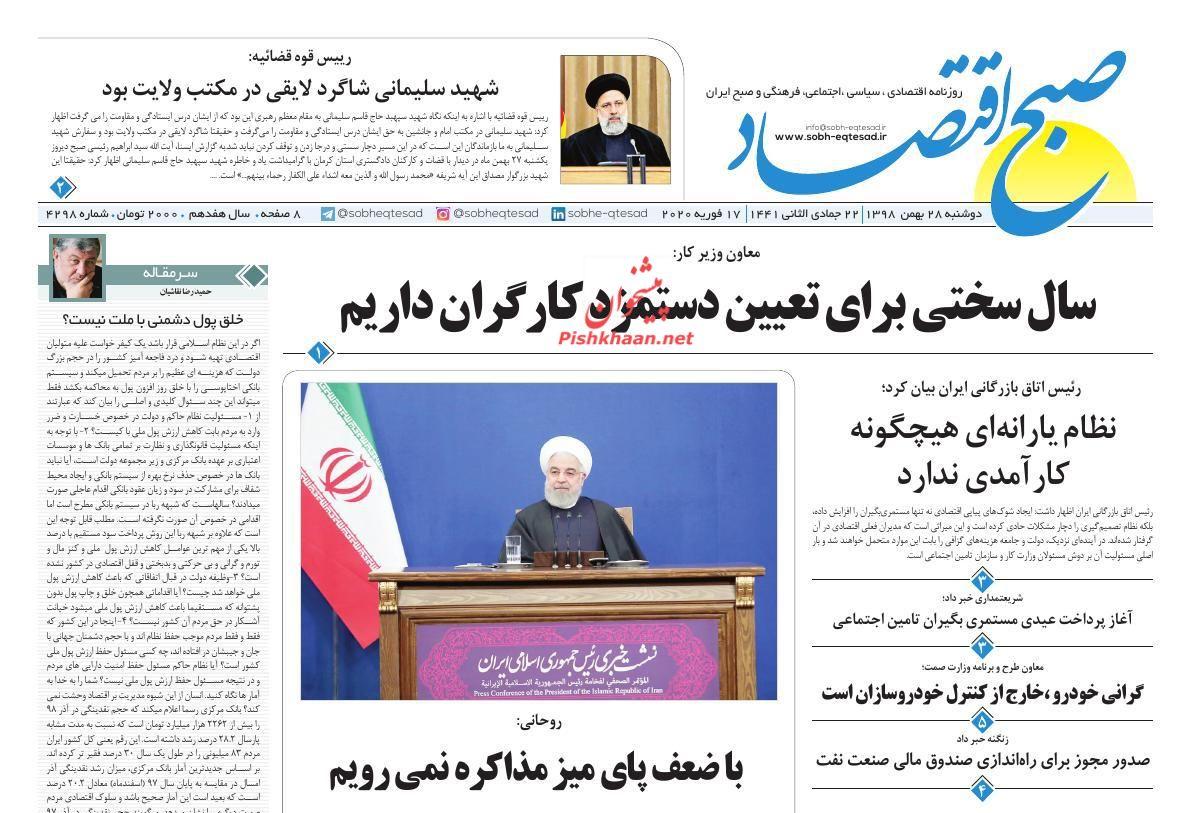 عناوین اخبار روزنامه صبح اقتصاد در روز دوشنبه ۲۸ بهمن :