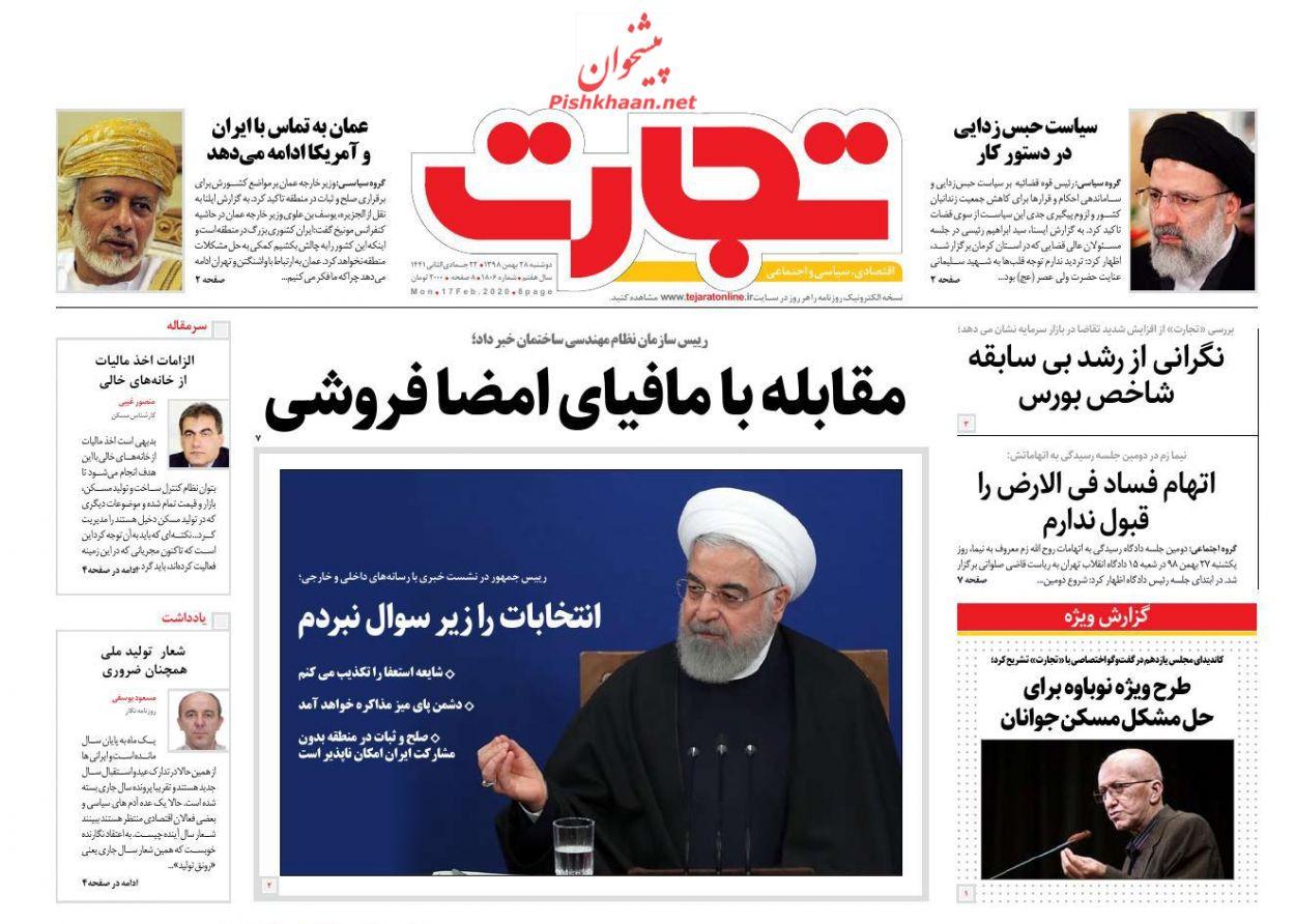 عناوین اخبار روزنامه تجارت در روز دوشنبه ۲۸ بهمن :