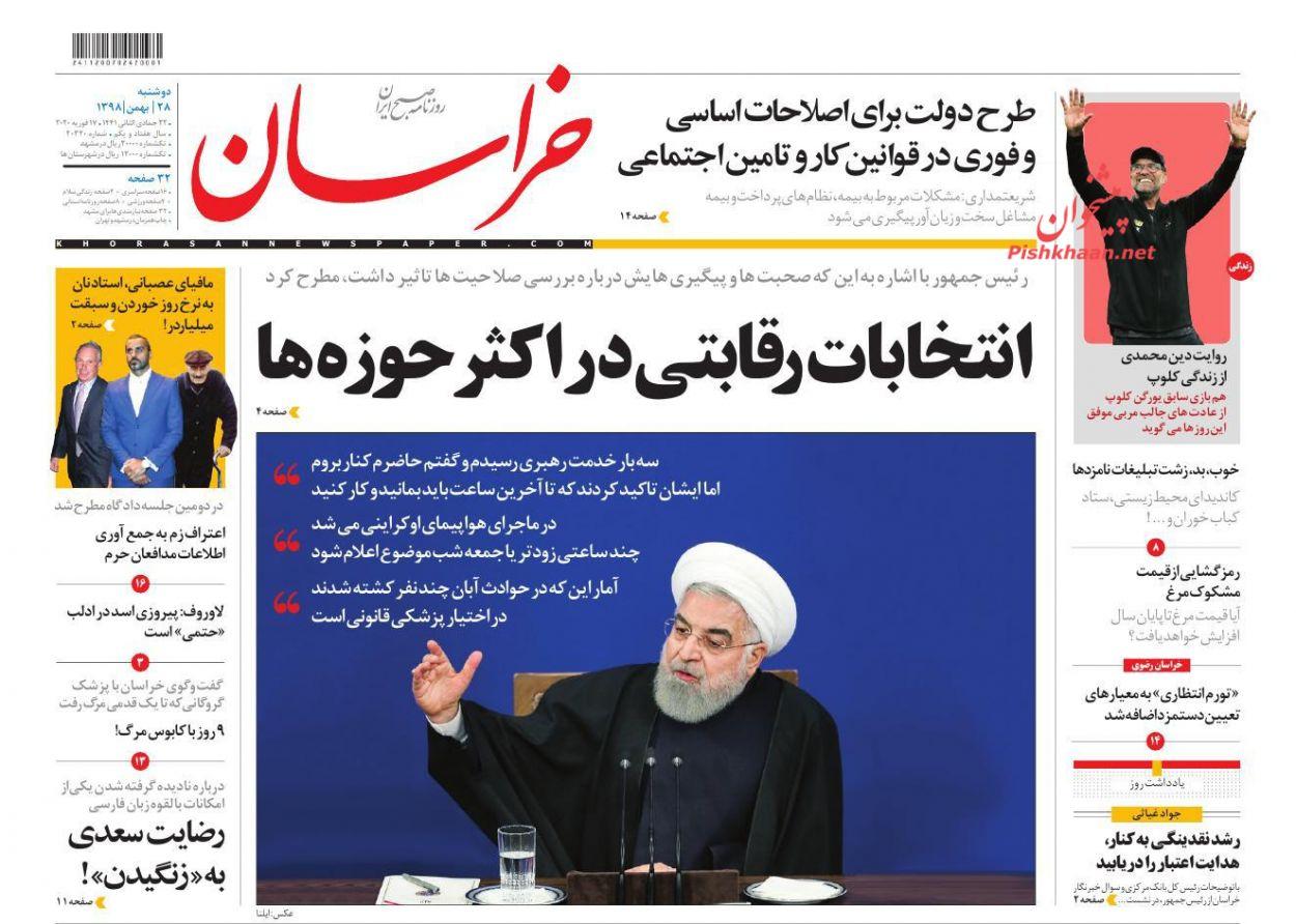 عناوین اخبار روزنامه خراسان در روز دوشنبه ۲۸ بهمن :