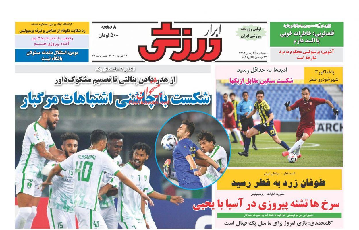 عناوین اخبار روزنامه ابرار ورزشى در روز سهشنبه ۲۹ بهمن :