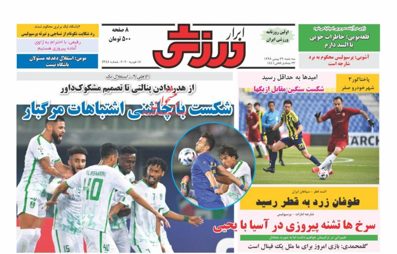 عناوین اخبار روزنامه ابرار ورزشى در روز سهشنبه ۲۹ بهمن
