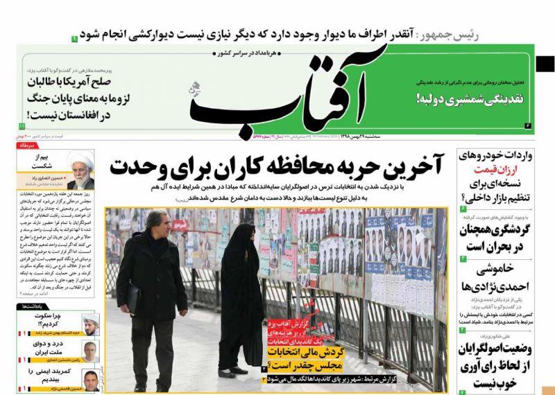 عناوین اخبار روزنامه آفتاب یزد در روز سهشنبه ۲۹ بهمن