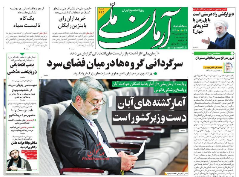 عناوین اخبار روزنامه آرمان ملی در روز سهشنبه ۲۹ بهمن