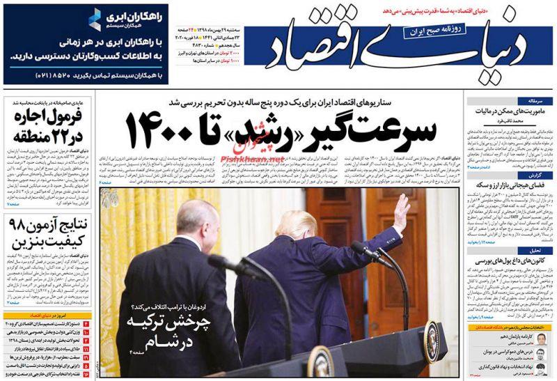عناوین اخبار روزنامه دنیای اقتصاد در روز سهشنبه ۲۹ بهمن
