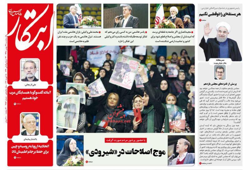 عناوین اخبار روزنامه ابتکار در روز سهشنبه ۲۹ بهمن