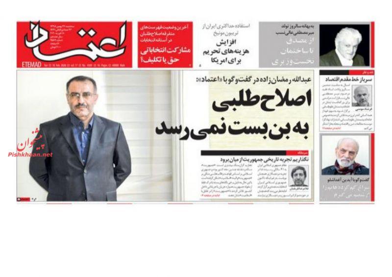 عناوین اخبار روزنامه اعتماد در روز سهشنبه ۲۹ بهمن