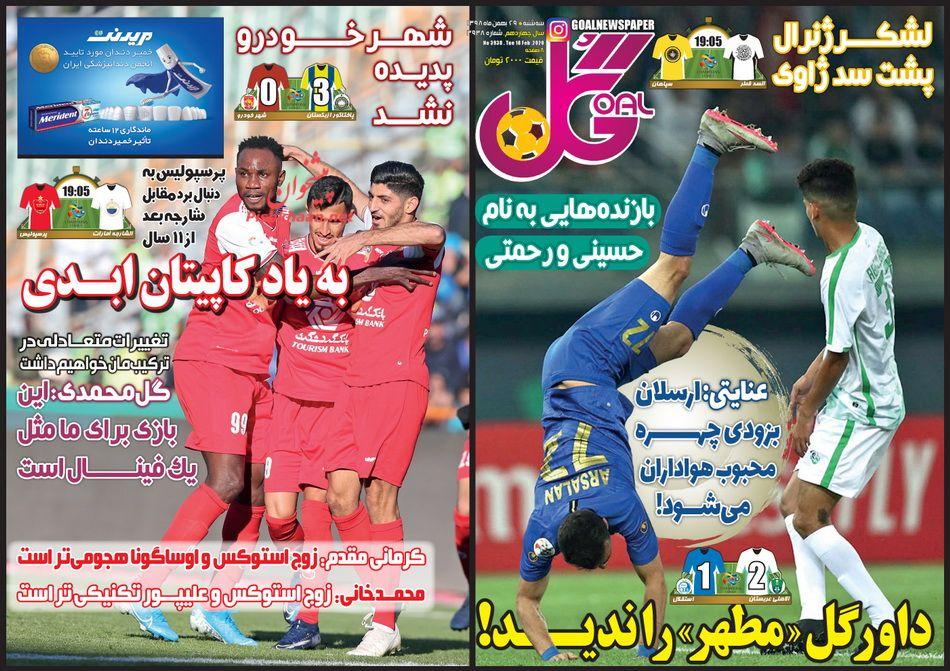 عناوین اخبار روزنامه گل در روز سهشنبه ۲۹ بهمن :