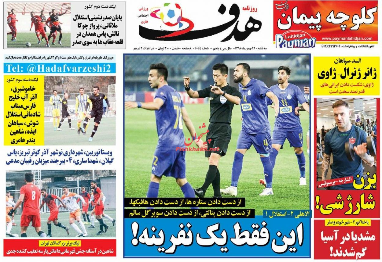 عناوین اخبار روزنامه هدف در روز سهشنبه ۲۹ بهمن :