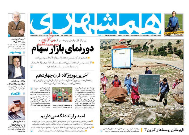 عناوین اخبار روزنامه همشهری در روز سهشنبه ۲۹ بهمن