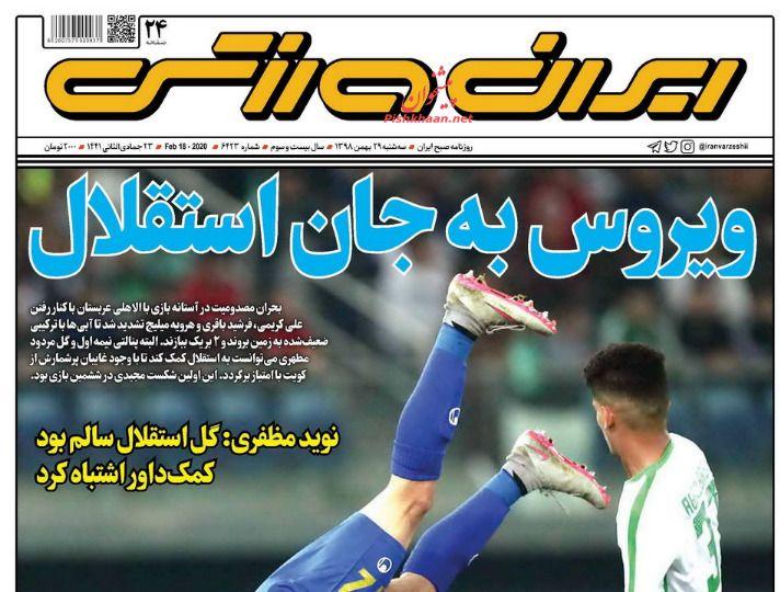 عناوین اخبار روزنامه ایران ورزشی در روز سهشنبه ۲۹ بهمن